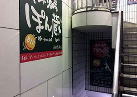 卓球酒場ぽん蔵 高田馬場店