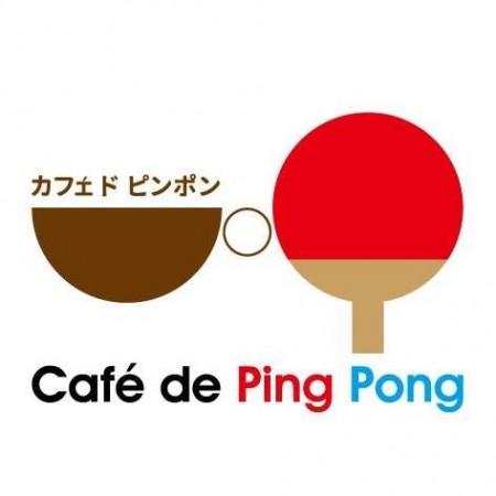 カフェ・ド・ピンポン (静岡ピンポン倶楽部)