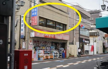 駅前卓球スタジオFunball
