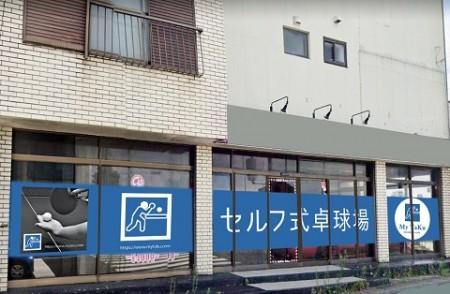 セルフ式卓球場 My TaKu(マイタク)豊橋店