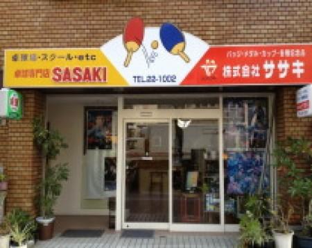 卓球専門店 佐々木