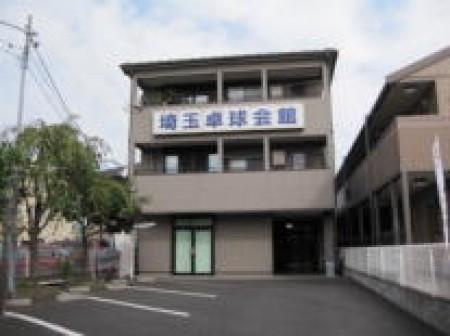 埼玉卓球会館