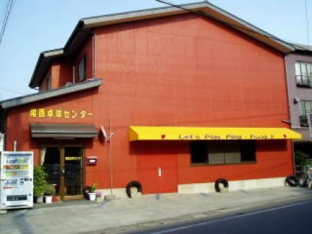 尾西卓球センター