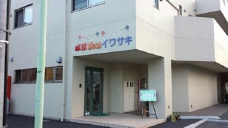 卓球shop イワサキ