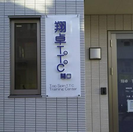 翔卓T.T.C