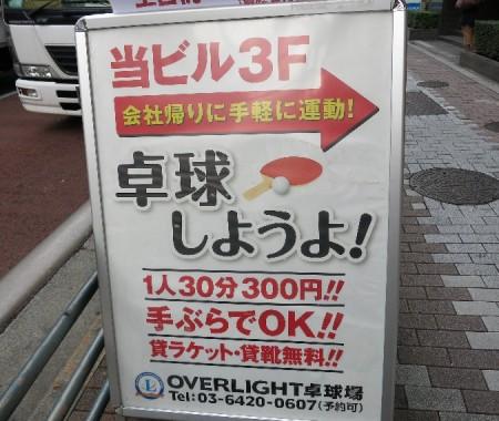 OVERLIGHT卓球道場