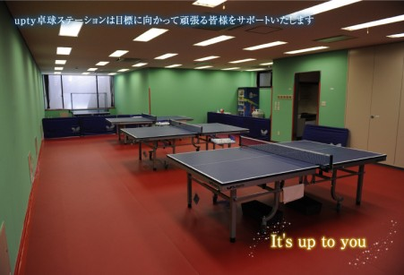 upty卓球ステーション 四谷店