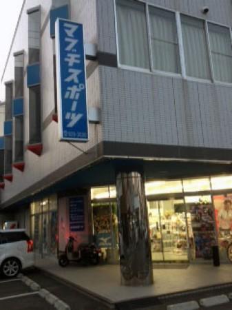 マブチスポーツ 徳島店