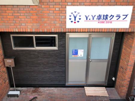 Y.Y卓球クラブ