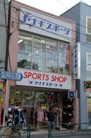 ヤナギスポーツ