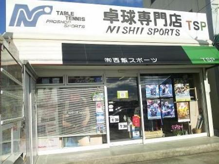西飯スポーツ