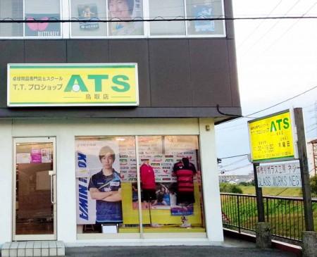TTプロショップ ATS鳥取店