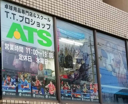 TTプロショップ ATS松江店