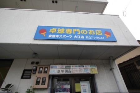 東熊本スポーツ 大江支店