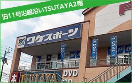ワケスポーツ 松山店