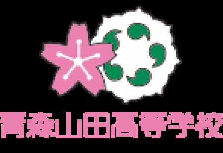 青森山田高校