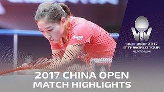 【動画】劉詩文 VS 孫穎莎 シーマスター2017 プラチナ、中国オープン 準決勝