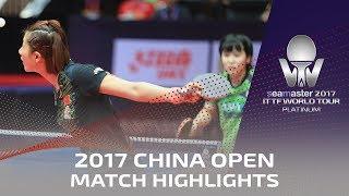 【動画】平野美宇 VS 丁寧 シーマスター2017 プラチナ、中国オープン 準々決勝