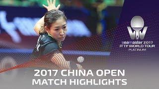 【動画】劉詩文 VS 早田ひな シーマスター2017 プラチナ、中国オープン ベスト16