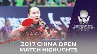 【動画】丁寧 VS 伊藤美誠 シーマスター2017 プラチナ、中国オープン ベスト16