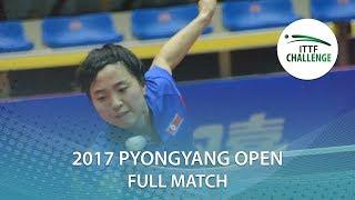 【動画】CHOE Hyon Hwa  VS キム・ソンイ 2017 ITTFチャレンジ、平壌オープン 準決勝