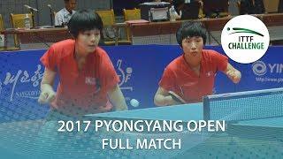 【動画】KIM Nam Hae VS KIM Su Hyang 2017 ITTFチャレンジ、平壌オープン 準々決勝