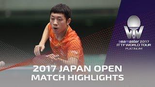 【動画】馬龍 VS 許昕 シーマスター2017 プラチナ、ライオンジャパンオープン 準決勝