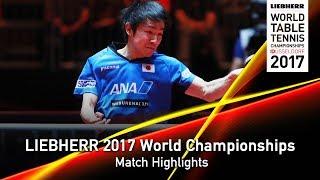 【動画】樊振東 VS 丹羽孝希 LIEBHERR 2017世界卓球選手権 準々決勝