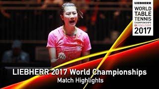 【動画】丁寧 VS 平野美宇 LIEBHERR 2017世界卓球選手権 準決勝