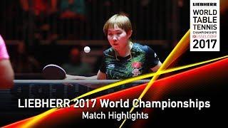 【動画】劉詩文 VS 朱雨玲 LIEBHERR 2017世界卓球選手権 準決勝