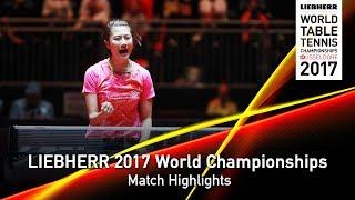 【動画】丁寧 VS 石川佳純 LIEBHERR 2017世界卓球選手権 準々決勝