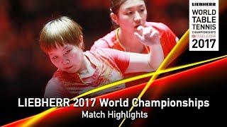 【動画】WU Yue・ZHANG Lily VS 陳夢・朱雨玲 LIEBHERR 2017世界卓球選手権 準々決勝