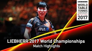 【動画】平野美宇 VS フォン・ティエンウェイ LIEBHERR 2017世界卓球選手権 準々決勝