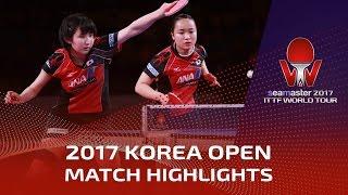 【動画】早田ひな・伊藤美誠 VS シャン・シャオナ・ペトリッサ・ゾルヤ シーマスター2017 韓国オープン 決勝