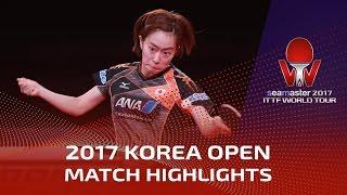 【動画】平野美宇 VS 石川佳純 シーマスター2017 韓国オープン 準決勝