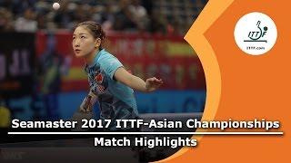 【動画】劉詩文 VS 陳夢 2017年ITTF  - アジア選手権 準決勝
