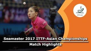 【動画】劉詩文 VS CHOE Hyon Hwa  2017年ITTF  - アジア選手権 準々決勝