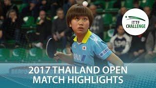 【動画】ZENG Jian VS 佐藤瞳 2017年ITTFチャレンジ、タイオープン 準決勝