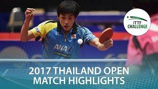 【動画】坪井勇磨 VS SUN Chia-Hung 2017年ITTFチャレンジ、タイオープン 決勝
