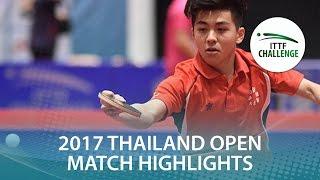 【動画】CHIN Mao-Cheng VS TAN Lucas 2017年ITTFチャレンジ、タイオープン
