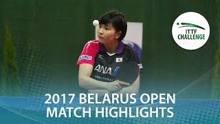 【動画】橋本帆乃香 VS 佐藤瞳 2017年ITTFチャレンジ、Belgosstrakhベラルーシオープン 決勝