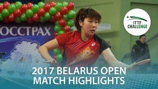 【動画】永尾尭子 VS 橋本帆乃香 2017年ITTFチャレンジ、Belgosstrakhベラルーシオープン 準決勝