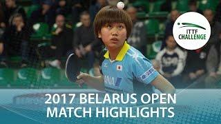 【動画】佐藤瞳 VS 芝田沙季 2017年ITTFチャレンジ、Belgosstrakhベラルーシオープン 準決勝