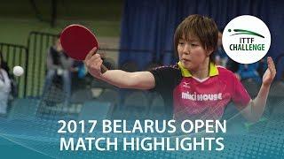 【動画】芝田沙季 VS 加藤杏華 2017年ITTFチャレンジ、Belgosstrakhベラルーシオープン 決勝