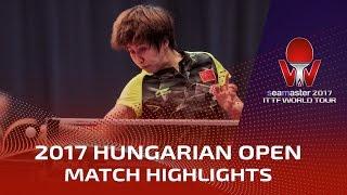 【動画】陳夢 VS CHEN Xingtong シーマスター2017 ハンガリーオープン 準々決勝