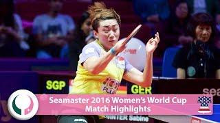 【動画】サビーネ・ウィンター VS フォン・ティエンウェイ 2016シーマスター女子ワールドカップ 準々決勝
