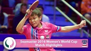【動画】リュウ・ジャ VS チェン・イーチン 2016シーマスター女子ワールドカップ 準々決勝