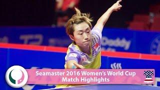 【動画】フォン・ティエンウェイ VS MESHREF Dina 2016シーマスター女子ワールドカップ ベスト16