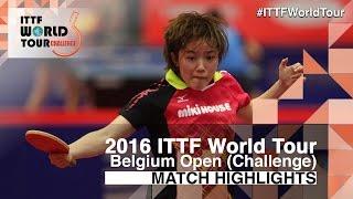 【動画】スッチ VS 芝田沙季 2016年ベルギーオープン ベスト32