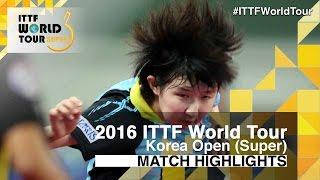 【動画】早田ひな VS ZHOU Yihan 2016年韓国オープンベスト32